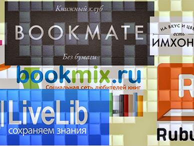 Отечественные книжные социальные сети
