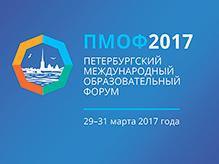 Петербургский международный образовательный форум— 2017