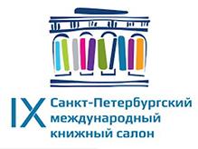 Книжный салон-2016: Издательства, библиотеки имагазины вЕдином проекте